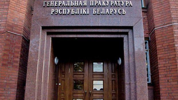 Генеральная прокуратура возбудила уголовное дело против главы союза поляков